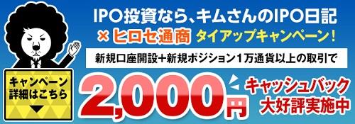 ヒロセ通商タイアップキャンペーン公式