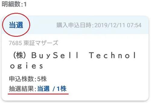 SBIネオモバイル証券IPO当選