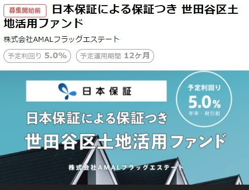 CAMPFIRE Ownersの日本保証付きファンド