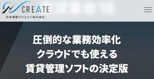 日本情報クリエイトIPOの初値予想と幹事配分