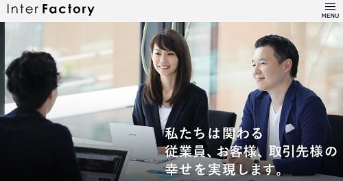 インターファクトリー(4057)IPO上場承認