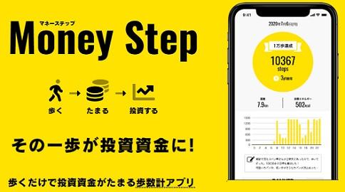 トラノコのマネーステップ(Money Step)口コミ
