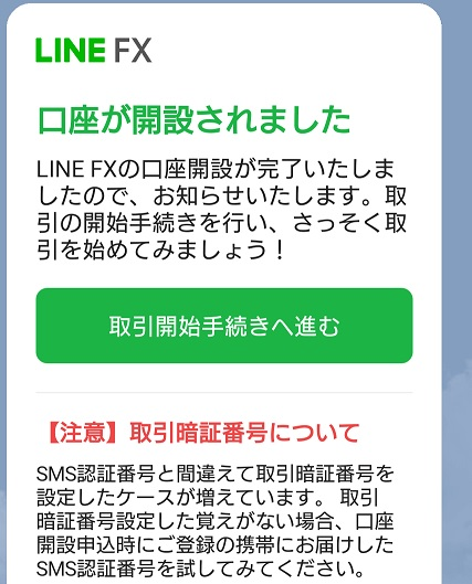 LINE FX取引暗証番号設定