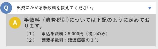 エードMYバンク最大のデメリットは初回申込手数料が5000円発生