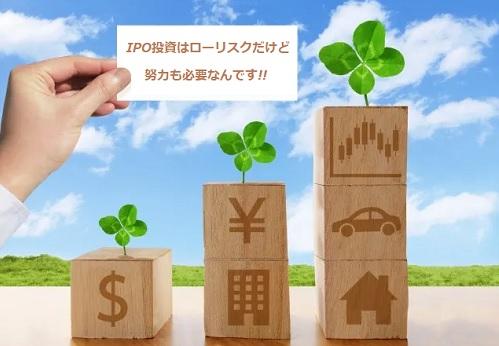 IPO投資は簡単に当選しない