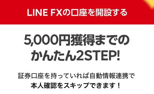 LINE FX5000円貰える手順