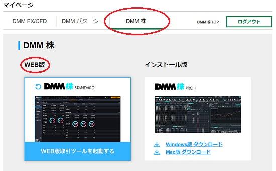 DMM.com証券(DMM株)ログイン