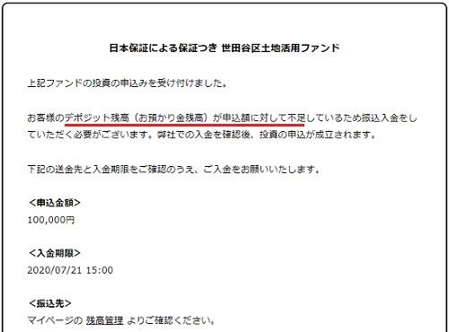日本保証による保証つきファンドに申込完了
