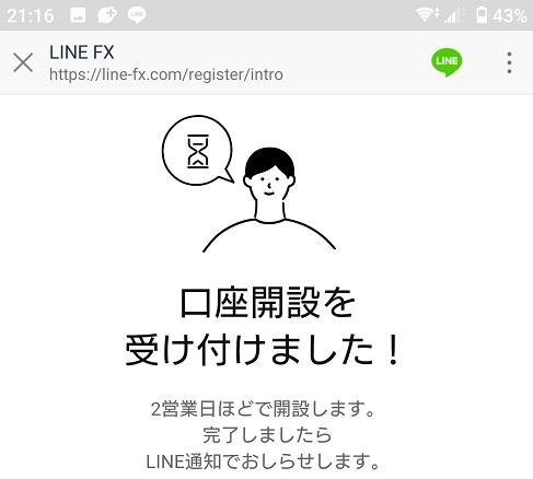 LINE FX口座開設受付