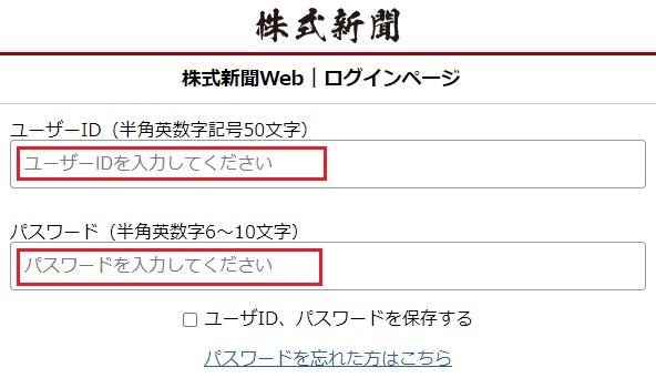 株式新聞Web無料購読