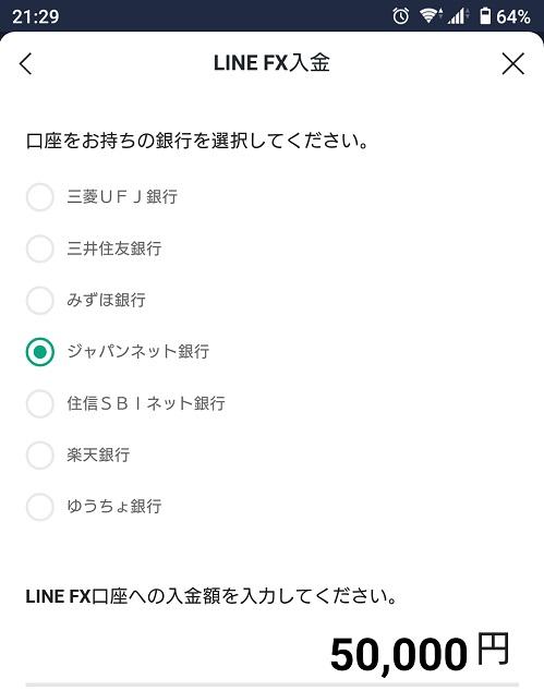 LINE FX即時入金(オンライン入金)