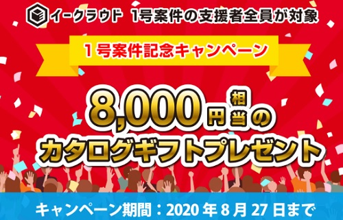 イークラウド1号案件投資で8000円分のカタログギフトプレゼント