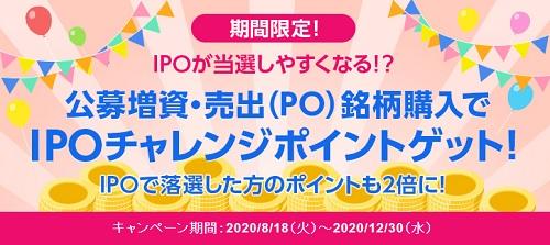 IPOチャレンジポイントプレゼントキャンペーン