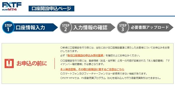 FXトレード・フィナンシャル(FXTF)口座開設申込手順