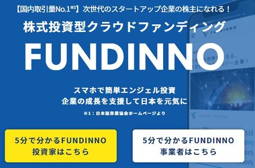 ファンディーノ(FUNDINNO)株式投資型クラウドファンディング