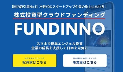 ファンディーノ(FUNDINNO)キャンペーン