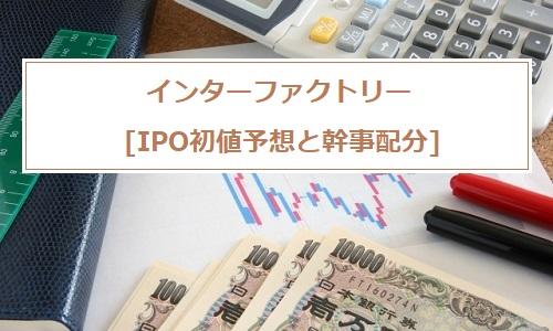 インターファクトリーIPO初値予想と幹事配分