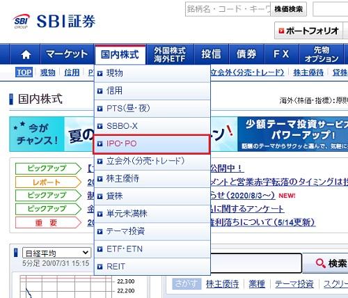 SBI証券IPO申込み手順