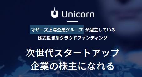ユニコーン(Unicorn)株式投資型クラウドファンディング