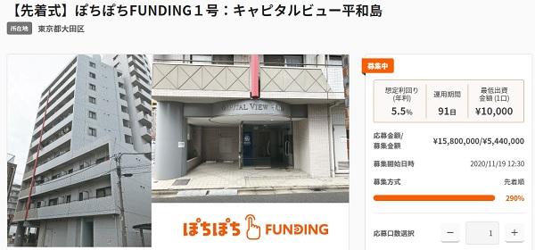 ぽちぽちFUNDING1号