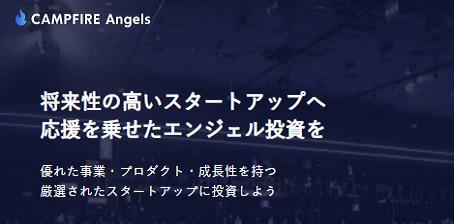キャンプファイヤー エンジェルス(CAMPFIRE Angels)