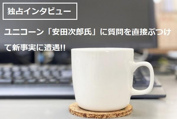 ユニコーン(Unicorn)の安田次郎氏にインタビュー