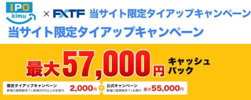 FXトレード・フィナンシャル(FXTF)タイアップキャッシュバックキャンペーン