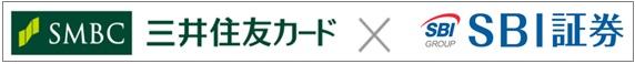SMBC三井住友カードとSBI証券が提携