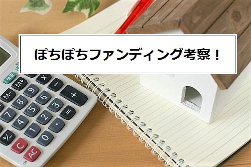 ぽちぽちファンディング(FUNDING)評判とデメリット