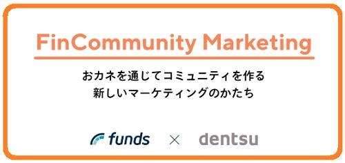 FinCommunity Marketing(フィンコミュニティマーケティング)口コミ