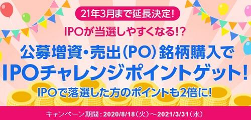 IPOチャレンジポイントプレゼントキャンペーン延長