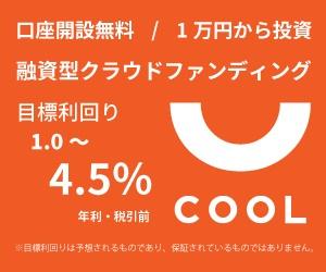 cool(クール)クラウドファンディング