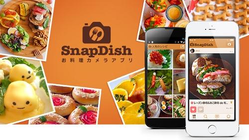 ヴァズのスナップディッシュ(SnapDish)アプリ