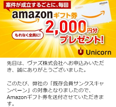 ユニコーンAmazonギフト券2000円GET