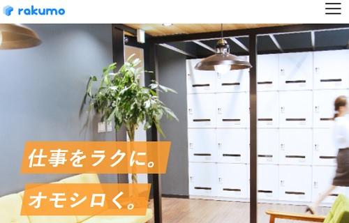 rakumo(ラクモ)IPOの最終初値予想と気配運用
