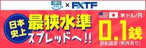 FXトレード・フィナンシャル(FXTF)評判と評価