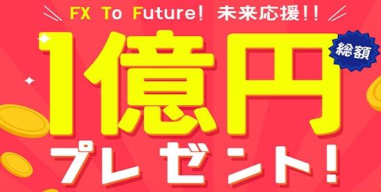 FXトレード・フィナンシャル(FXTF)タイアップキャンペーン