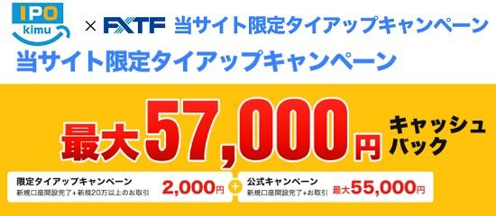 FXトレード・フィナンシャル(FXTF)キャンペーン