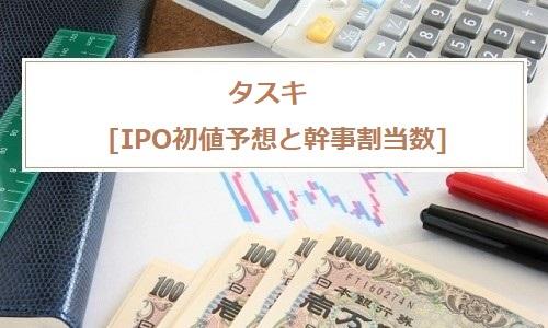 タスキ(2987)IPO初値予想と幹事割当