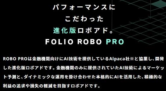 フォリオロボプロ(FOLIO ROBO PRO)のロボプロ評価