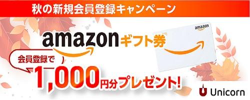 ユニコーン限定キャンペーンでAmazonギフト券1500円プレゼント