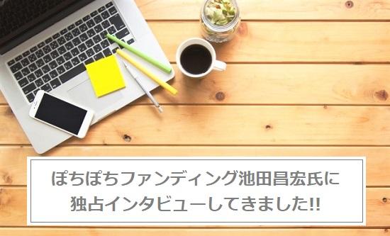 ぽちぽちファンディングにインタビュー(取材)