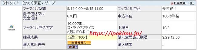 SBI証券タスキ(9287)IPO当選