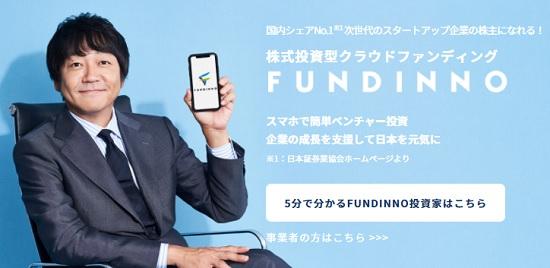 ファンディーノ(FUNDINNO)投資