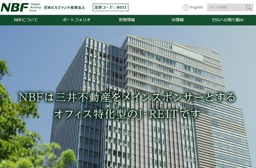 日本ビルファンド投資法人(8951)公募増資(PO)の情報2020年10月