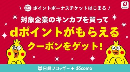 日興フロッギーボナチケ(ポイントボーナスチケット)