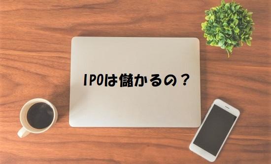 IPO投資は儲かるのか検証