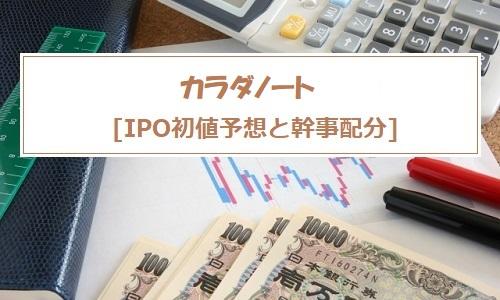 カラダノート(4014)IPOの初値予想と幹事割当