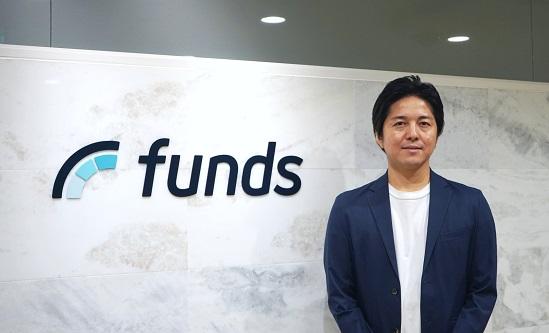 Funds(ファンズ)の藤田雄一郎さんにインタビュー