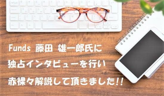 Funds(ファンズ)藤田 雄一郎にインタビュー